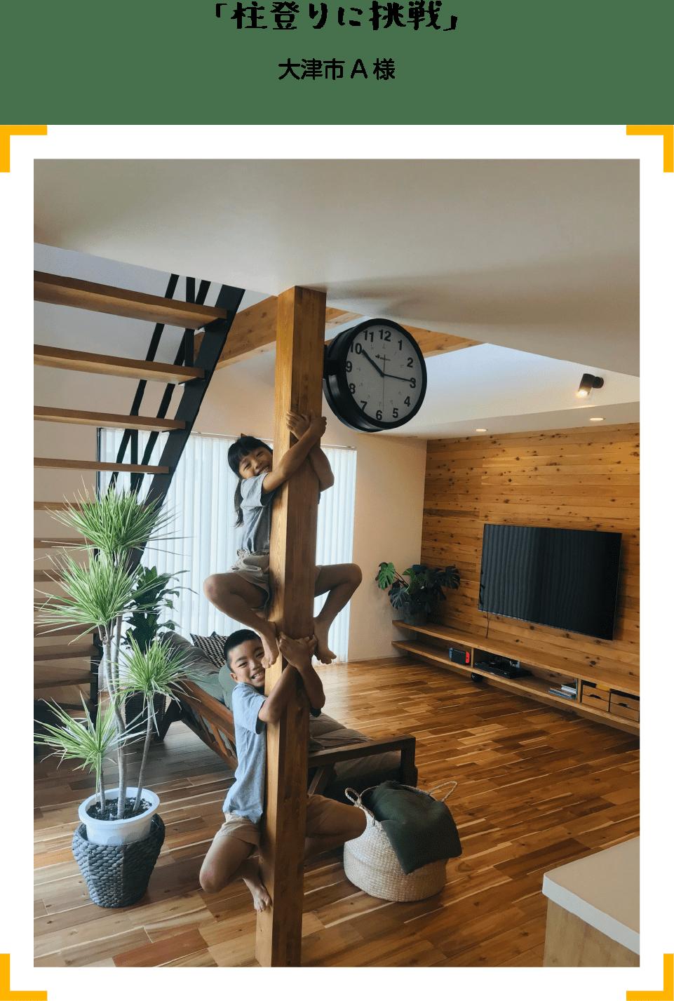 銀賞 「柱登りに挑戦」