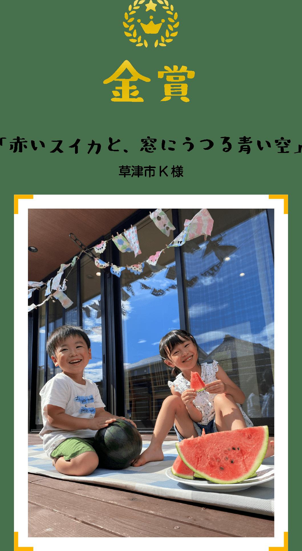 金賞 「赤いスイカと、窓にうつる青い空」