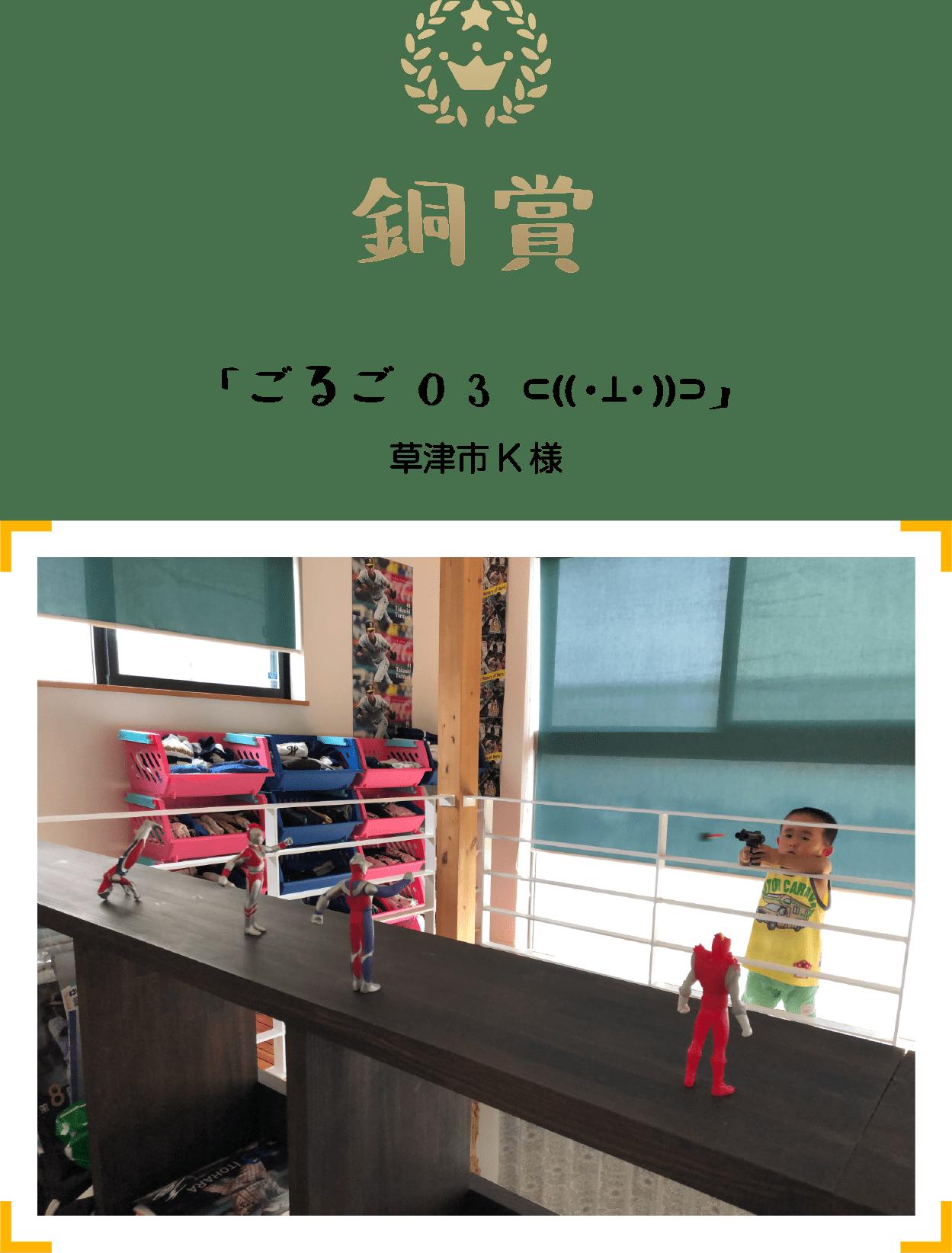 銅賞 「ごるご03」