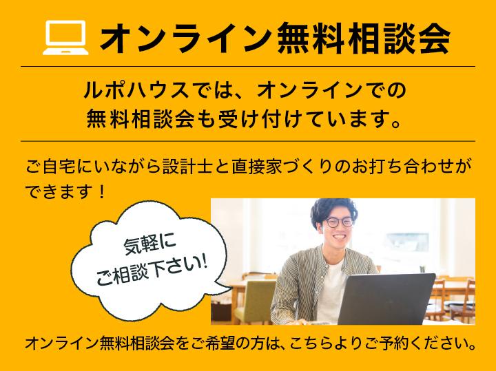 オンライン無料相談会